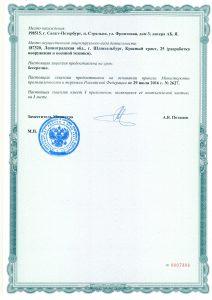 лицензия ВВТ - обратная сторона