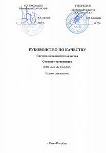 Порядок разработки стандарта предприятия (СТО) Систеы менеджмента качества(СМК)